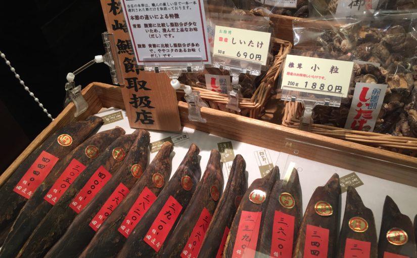 錦の田邊屋さんの本鰹粉をご紹介しました