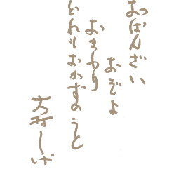 大村しげの愛した京都