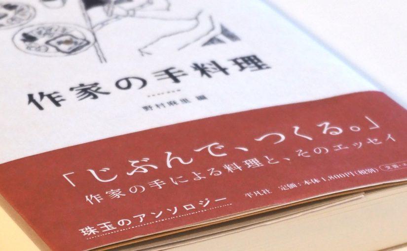 『作家の手料理』 編者 野村麻里さん インタビュー